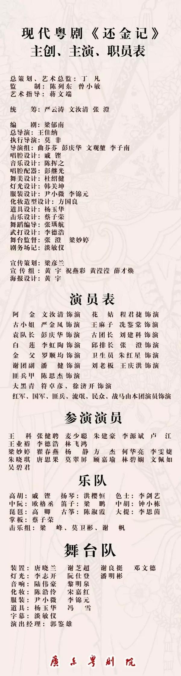 最新资讯_【最新资讯】现代粤剧《还金记》海报重磅曝光!_中国粤剧网